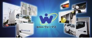 株式会社ウォーマスの仕事イメージ