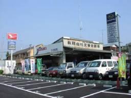 有限会社 北栄自動車の仕事イメージ