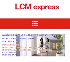 LCMexpressの仕事イメージ