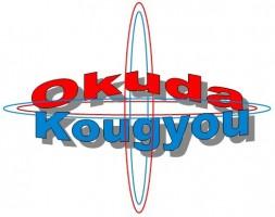 OkudaKougyouの仕事イメージ