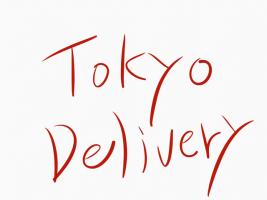 有限会社 東京デリバリー 運送事業部の仕事イメージ