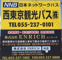 西東京観光バス株式会社の仕事イメージ