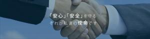 中央警備未来株式会社の仕事イメージ