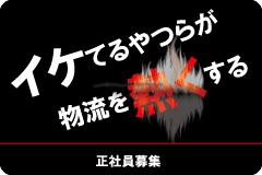 渓濱商事株式会社の仕事イメージ